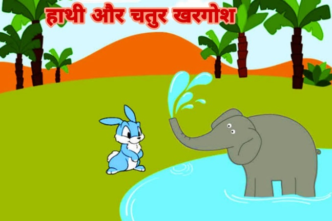 The Elephants And Hares Panchatantra Story In Hindi