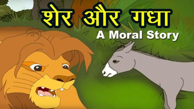 The Lion & The Foolish Donkey Story In Hindi