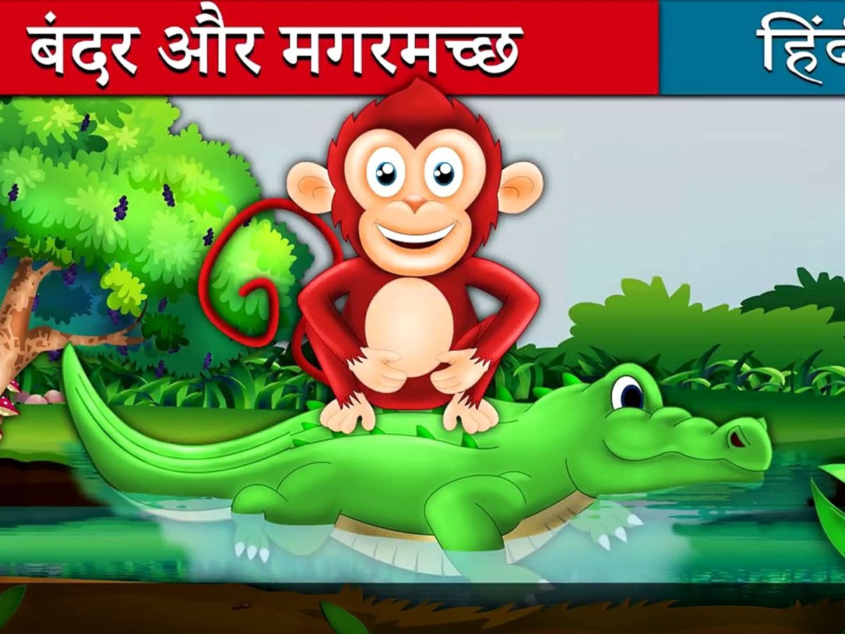 The Monkey And The Crocodile Panchatantra Story In Hindi