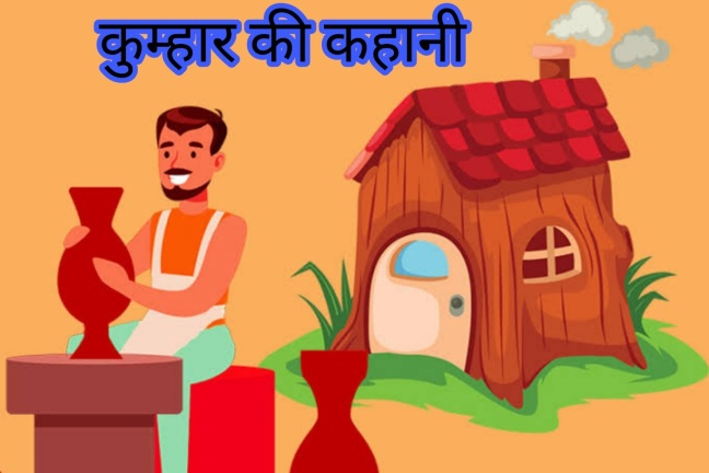 The Story of the Potter Panchatantra Story In Hindi