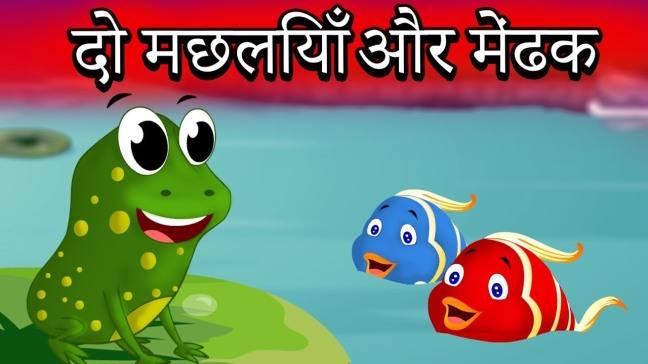 The Tale of Two Fishes & A Frog Story In Hindi
