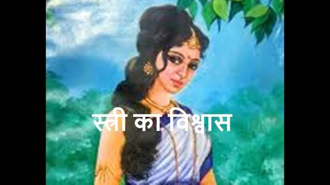 woman's faith Panchatantra Story In Hindi