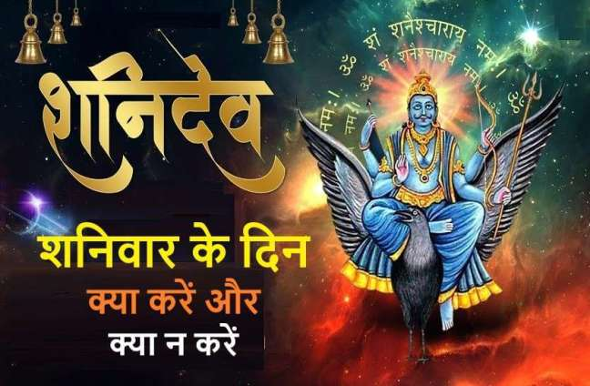 Must do this work in the month of Ashadh, will get rid of Shani's half-century - all the troubles will go away