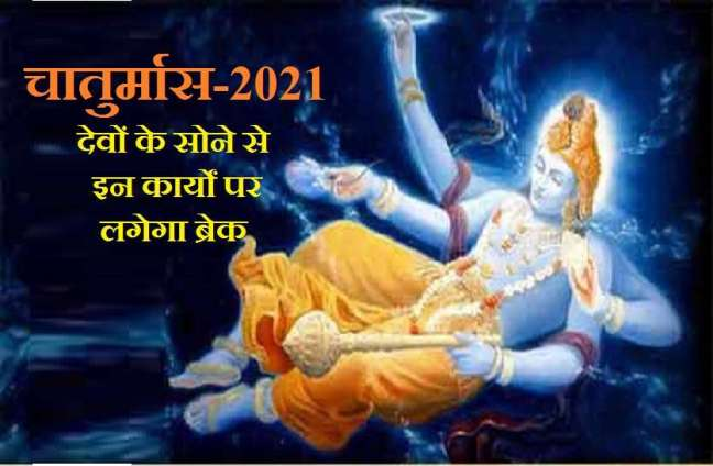 Know what to do and what not to do in Chaturmas