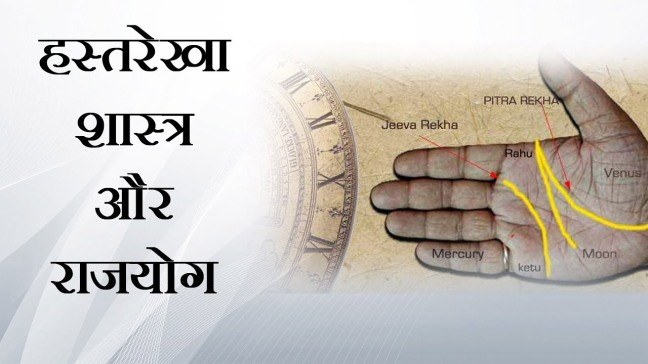 Palmistry: People who have this line in their hands, they are wealthy, there is also an increase in respect and respect.
