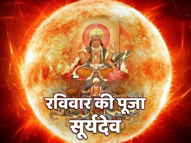 On Sunday, please the Sun God with this mantra, there is an increase in respect