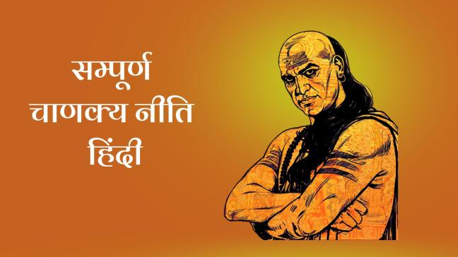 Chanakya Niti | Touching these 7 people with feet will cause damage, may destroy whole life
