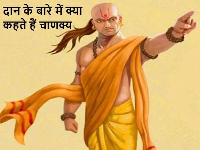 Chanakya Niti | Know what Chanakya Niti says about charity