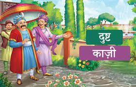 deceitful Kazi Akbar Birbal Stories in Hindi