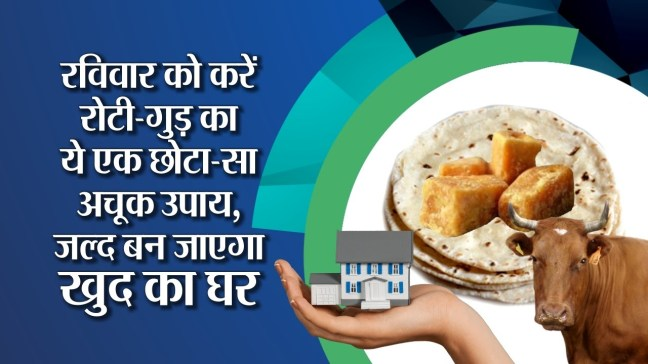 Do this small surefire remedy of roti-jaggery on Sunday, soon you will have your own house