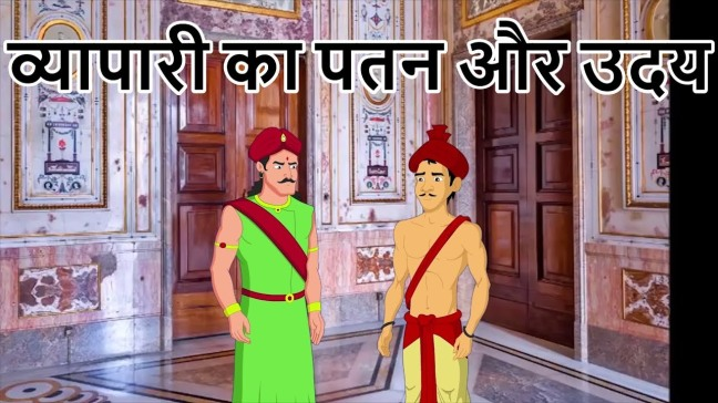 Fall And Rise Of The Merchant Panchatantra Stories In Hindi