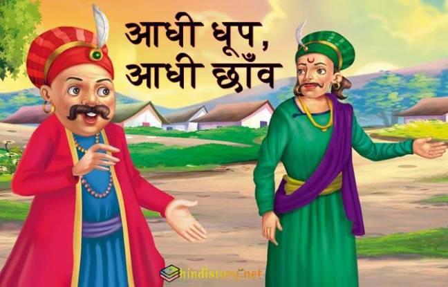 half sun half shade Akbar Birbal Stories in Hindi