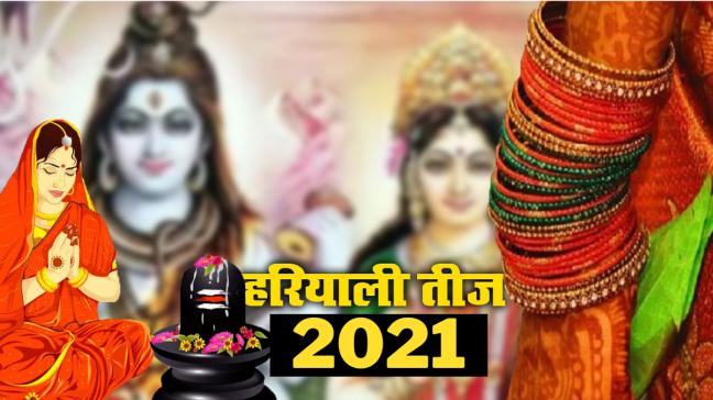 Hariyali Teej Vrat Katha   On Hariyali Teej, married women should recite this story, will get the blessings of Shiva-Parvati
