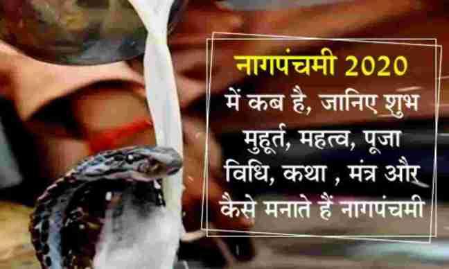 Nag Panchami Aarti | Nag Panchami aarti is considered fruitful, see Hindi lyrics - @worldcreativities