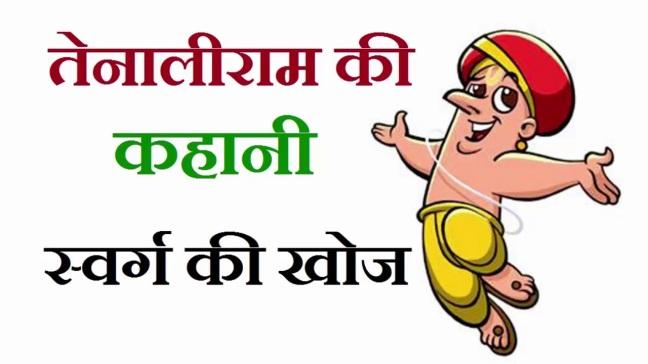 search for heaven Tenali Raman Stories in Hindi