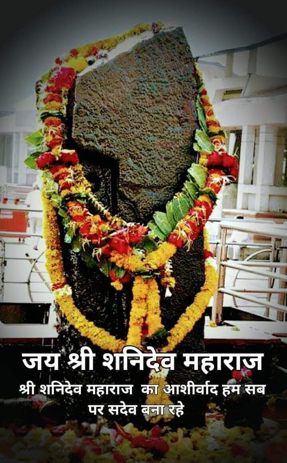Shani Dev Mantra in hindi- Chant this mantra, every obstacle of Shani Dev will be removed, you will get wealth and splendor