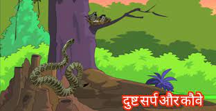 The Cobra and the Crows Panchatantra Story In Hindi
