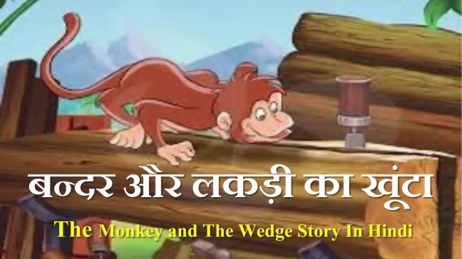 The Monkey and The Wedge Story In Hindi