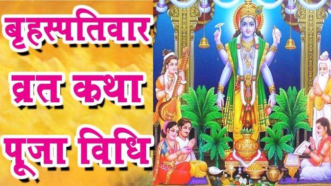 Thursday fasting method and fasting story. Bhraspativar (Guruvar) Vrat Katha or Puri Vidhi