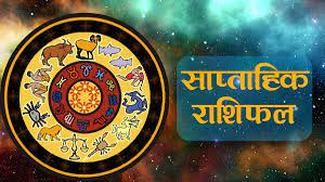 Weekly Horoscope 08 to 14 August 2021 | From Aries to Pisces, how will this week be for which zodiac sign?