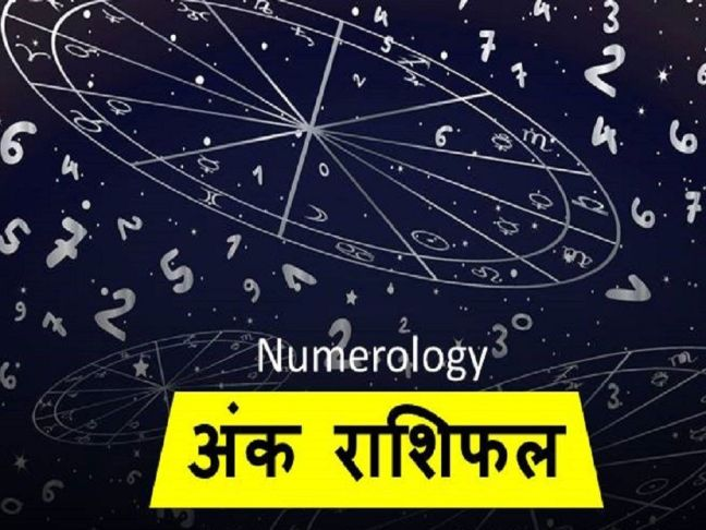Numerology: Know how your future will be from the Sun number and special things related to nature